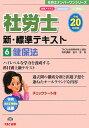 社労士新・標準テキスト(平成20年度版 6)
