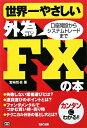 【送料無料】世界一やさしい外為FXの本