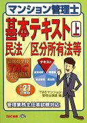 マンション管理士基本テキスト(平成21年度版 上)