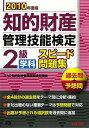 知的財産管理技能検定2級学科スピード問題集(2010年度版)