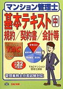 マンション管理士基本テキスト(平成22年度版 中)