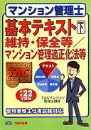 マンション管理士基本テキスト(平成22年度版 下)