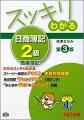 スッキリわかる日商簿記2級(商業簿記)第3版