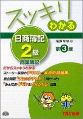 【送料無料】スッキリわかる日商簿記2級(商業簿記)第3版
