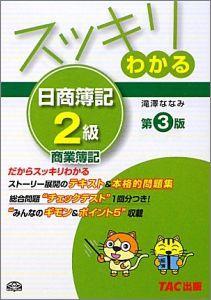 【送料無料】スッキリわかる日商簿記2級(商業簿記)第3版 [ 滝澤ななみ ]