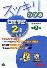 【送料無料】スッキリわかる日商簿記2級(工業簿記)第3版