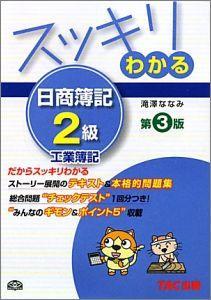 【送料無料】スッキリわかる日商簿記2級(工業簿記)第3版 [ 滝澤ななみ ]