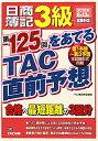 第125回をあてるTAC直前予想日商簿記3級