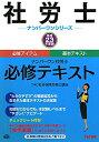 ナンバーワン社労士必修テキスト(平成23年度版)
