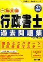 【送料無料】行政書士過去問題集(平成23年度版)