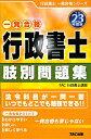 【送料無料】行政書士肢別問題集(平成23年度版)