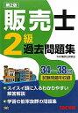【送料無料】販売士2級過去問題集第2版