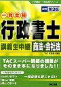 【送料無料】行政書士講義生中継商法・会社法改訂第3版