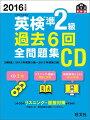 英検準2級過去6回全問題集CD(2016年度版)