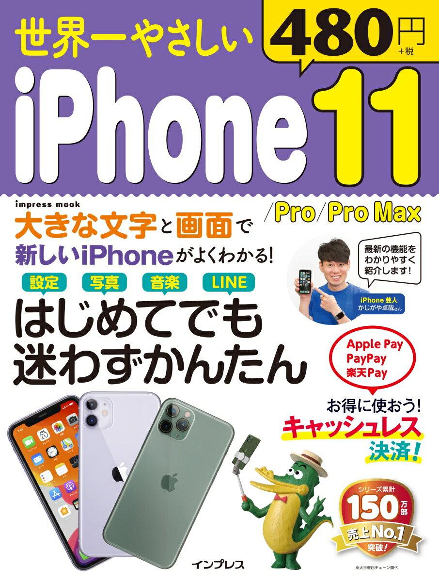 世界一やさしいiPhone11/Pro/Pro MAX画像