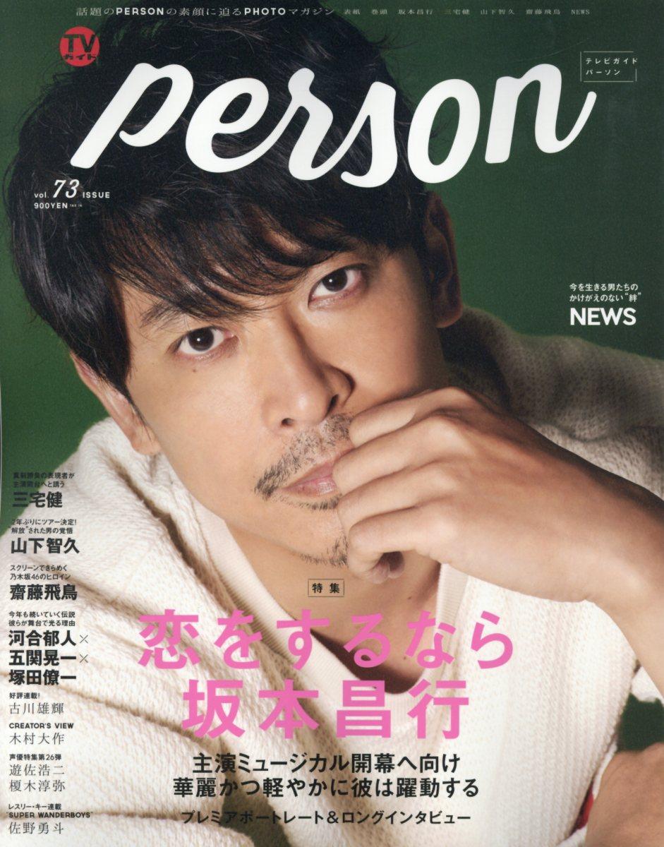TVガイドPERSON(vol.73) 話題のPERSONの素顔に迫るPHOTOマガジン 特集:恋をするなら坂本昌行 (TOKYO NEWS MOOK)