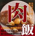【バーゲン本】肉飯ー元気が出て旨い!簡単レシピ50