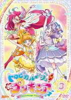 トロピカル〜ジュ!プリキュア vol.3