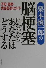 【送料無料】栗本慎一郎の脳梗塞になったらあなたはどうする [ 栗本慎...