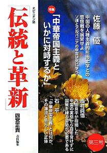 【送料無料】伝統と革新(第3号)