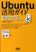 Ubuntu活用ガイド