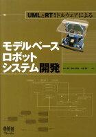 UMLとRTミドルウェアによるモデルベースロボットシステム開発