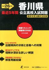 【送料無料】香川県公立高校入試問題(平成26年度)