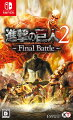 進撃の巨人2 - Final Battle - Nintendo Switch版の画像