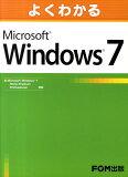 よくわかるMicrosoft Windows 7 [ 富士通エフ?オー?エム ]