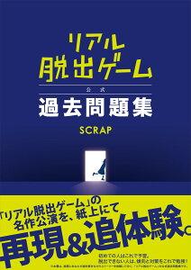 リアル脱出ゲーム公式過去問題集 [ SCRAP ]