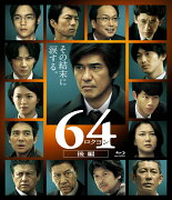 64-ロクヨンー後編 通常版【Blu-ray】