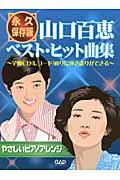 【送料無料】山口百恵ベスト・ヒット曲集 [ 葦沢聖吉 ]
