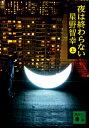 夜は終わらない(上) (講談社文庫) [ 星野 智幸 ] - 楽天ブックス