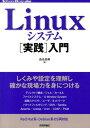 Linuxシステム「実践」入門 [ 沓名亮典 ]