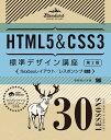 HTML5&CSS3標準デザイン講座 30LESSONS【第2版】 [ 草野 あけみ ]