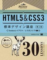 9784798158136 - 2020年HTML・CSSの勉強に役立つ書籍・本まとめ