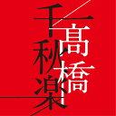 【先着特典】高橋千秋楽 (通常盤 4CD) (特典応募ハガキ) [ 高橋真梨子 ]