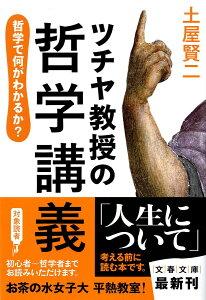 【送料無料】ツチヤ教授の哲学講義