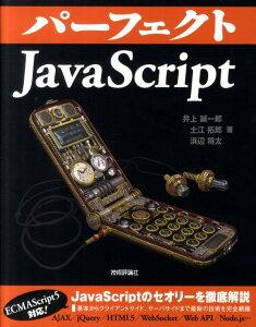 【送料無料】パーフェクトJavaScript
