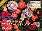 パリスタイル フラワーカレンダー [Pas de deux 田島由紀子 監修]
