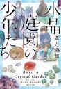 水晶庭園の少年たち (集英社文庫(日本)) [ 蒼月 海里 ...