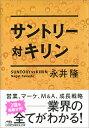 サントリー対キリン (日経ビジネス人文庫) [ 永井 隆 ]