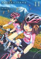 南鎌倉高校女子自転車部 11巻