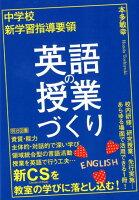 中学校新学習指導要領 英語の授業づくり