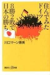 【送料無料】住んでみたドイツ8勝2敗で日本の勝ち [ エミ・カワグチ・マーン ]