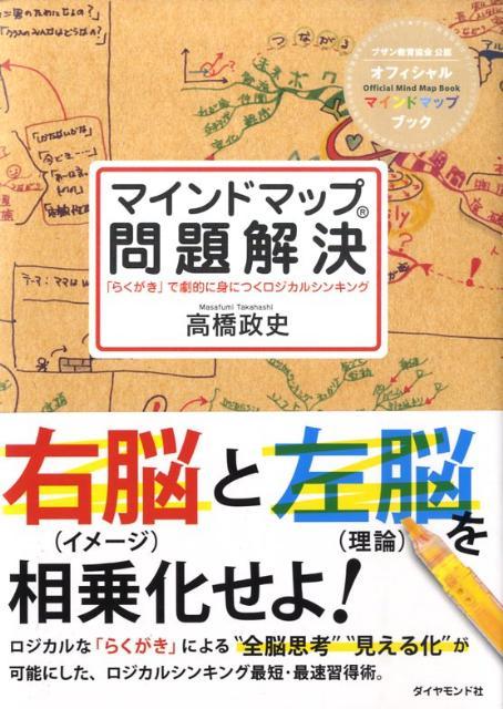 「マインドマップ問題解決」の表紙