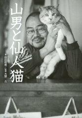 【送料無料】山男と仙人猫 [ 保田明恵 ]