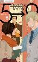 5時から9時まで(8) [ 相原実貴 ] - 楽天ブックス
