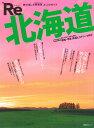 Re北海道 旅の楽し