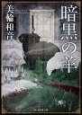 暗黒の羊 (創元推理文庫) [ 美輪 和音 ]